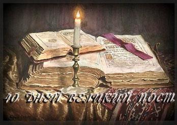 Молитва на 40 день смерти